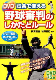 DVD試合で使える野球審判のしかたとルール [ 横溝直樹 ]