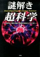 謎解き超科学