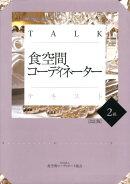 TALK食空間コーディネーターテキスト(2級)改訂版