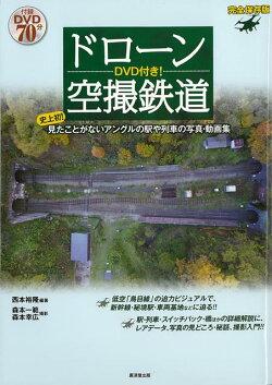 【バーゲン本】ドローン空撮鉄道 完全保存版 DVD付き