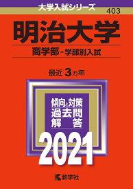 明治大学(商学部ー学部別入試) 2021年版;No.403 (大学入試シリーズ) [ 教学社編集部 ]