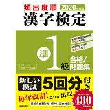 頻出度順漢字検定準1級合格!問題集(2020年度版)