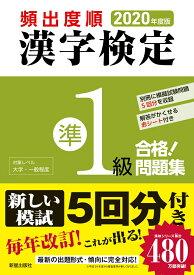 2020年度版 頻出度順 漢字検定準1級 合格!問題集 [ 漢字学習教育推進研究会 ]