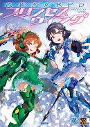 武装少女RPG プリンセスウイング