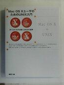 Mac OS 10ユーザのためのUNIX入門