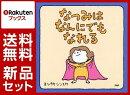 【特典付き:オリジナルクリアファイル】PHP研究所 ヨシタケシンスケ先生えほん 3冊セット