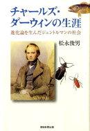 チャールズ・ダーウィンの生涯