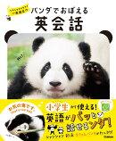 パンダでおぼえる 英会話
