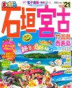まっぷる石垣・宮古(21) 竹富島・西表島 (まっぷるマガジン)