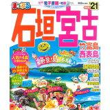 まっぷる石垣・宮古(21) (まっぷるマガジン)