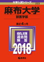 麻布大学(獣医学部)(2018) (大学入試シリーズ)