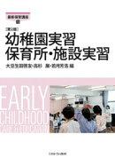 幼稚園実習保育所・施設実習第2版