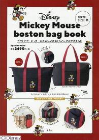 Disney Mickey Mouse bostonbag book アウトドア・ミッキーがかわいいボストンバッグができ ([バラエティ])