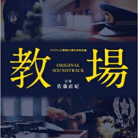 フジテレビ開局60周年特別企画「教場」オリジナルサウンドトラック [ 佐藤直紀 ]