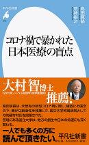 コロナ禍で暴かれた日本医療の盲点(957)