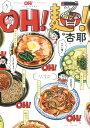 OH! 麺 [ 杏耶 ] ランキングお取り寄せ