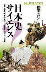 日本史サイエンス 蒙古襲来、秀吉の大返し、戦艦大和の謎に迫る (ブルーバックス) [ 播田 安弘 ]