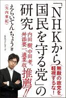 「NHKから国民を守る党」の研究