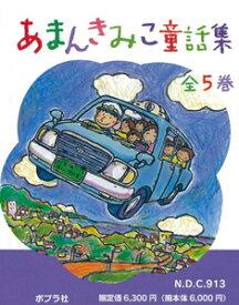 あまんきみこ童話集(全5巻セット) [ あまんきみこ ]