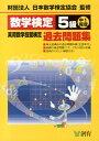 数学検定5級実用数学技能検定過去問題集改訂新版 中1程度 [ 日本数学検定協会 ]