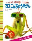 【バーゲン本】3Dこんちゅうずかんーページからうきあがる!とびだす!