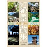 埼玉絶景散歩~里山の風景と恵みを楽しむ~
