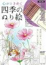 心がときめく四季のぬり絵 日本の色えんぴつ24本つき (TJMOOK)