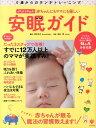 赤ちゃん ネンネトレーニング