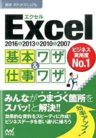 Excel基本ワザ&仕事ワザ 2016&2013&2010&2007 (速効!ポケットマニュアル) [ マイナビ出版 ]