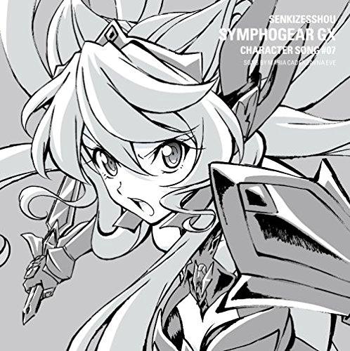 戦姫絶唱シンフォギアGX キャラクターソング7 [ マリア・カデンツァヴナ・イヴ ]