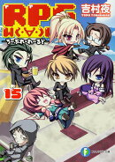 RPG W(・∀・)RLD(15)