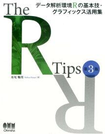 The R Tips 第3版 データ解析環境Rの基本技・グラフィックス活用集 [ 舟尾暢男 ]
