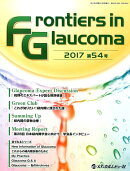 Frontiers in Glaucoma(第54号(2017))