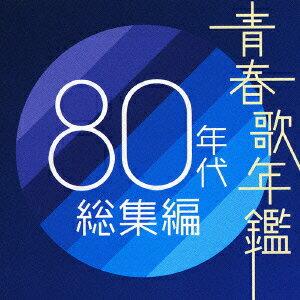 青春歌年鑑 80年代総集編 [ (オムニバス) ]
