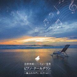 自律神経にここちよい音楽 ピアノ・クールダウン〜極上のメロディ・コレクション〜