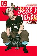 炎炎ノ消防隊(9)