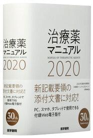 治療薬マニュアル 2020 [ 高久 史麿 ]