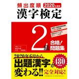 頻出度順漢字検定2級合格!問題集(2020年度版)
