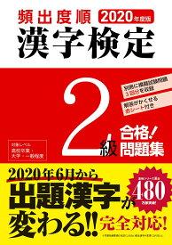 2020年度版 頻出度順 漢字検定2級 合格!問題集 [ 漢字学習教育推進研究会 ]