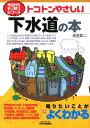 トコトンやさしい下水道の本 (B&Tブックス) [ 高堂彰二 ]