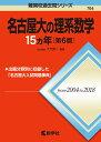 名古屋大の理系数学15カ年[第6版] (難関校過去問シリーズ) [ 大竹 真一 ]