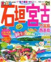 まっぷる石垣・宮古mini('21) 竹富島・西表島 (まっぷるマガジン)