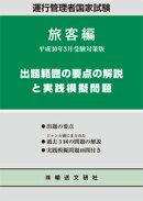 運行管理者国家試験出題範囲の要点の解説と実践模擬問題 旅客編(平成30年3月受験対策版)