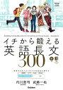 イチから鍛える英語長文300 (大学受験TERIOS) [ 内川貴司 ]