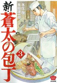 新・蒼太の包丁(3) (ぶんか社コミックス) [ 本庄敬 ]