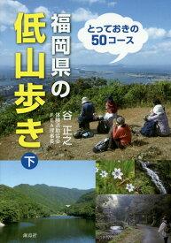 福岡県の低山歩き(下) [ 谷正之 ]