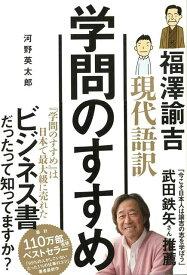 【バーゲン本】現代語訳学問のすすめ [ 河野 英太郎 ]