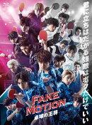 FAKE MOTION-卓球の王将ー【Blu-ray】