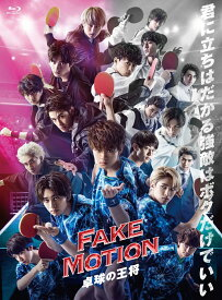 FAKE MOTION-卓球の王将ー【Blu-ray】 [ 佐野勇斗 ]