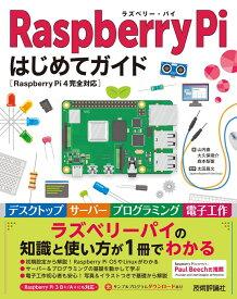 Raspberry Pi はじめてガイドー[Raspberry Pi 4完全対応] [ 山内直、大久保竣介 ]